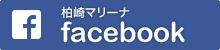 柏崎マリーナfacebook