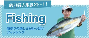 釣り好き集まれ~!フィッシング