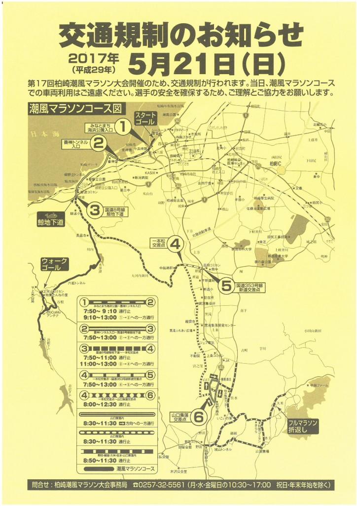 20170521潮風マラソン交通規制図