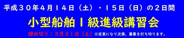20180414shinkyu-banner