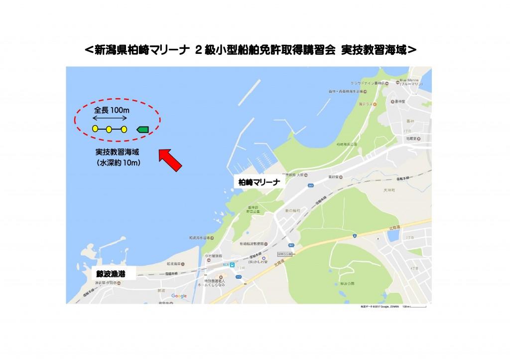 2017実技教習海域図(web)
