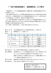 20171028進級講習会案内PDF