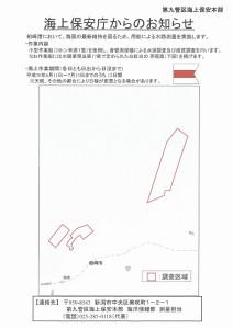 20180609kaiho_sokuryo (2)