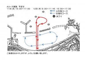 遠泳コース図