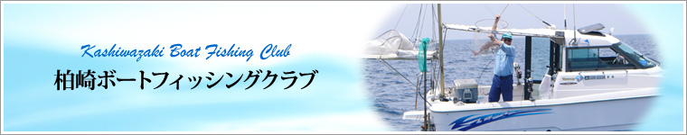 柏崎ボートフィッシングクラブ